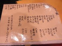 すし処 有むら (78)