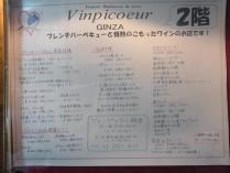 ヴァンピックル (9)