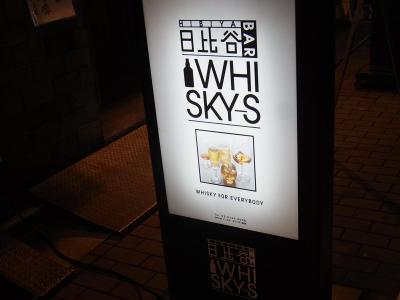 日比谷BAR WHISKY-S (4)