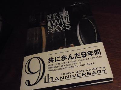 日比谷BAR WHISKY-S (37)