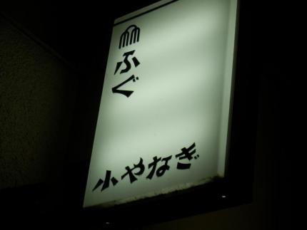 小やなぎ (2)