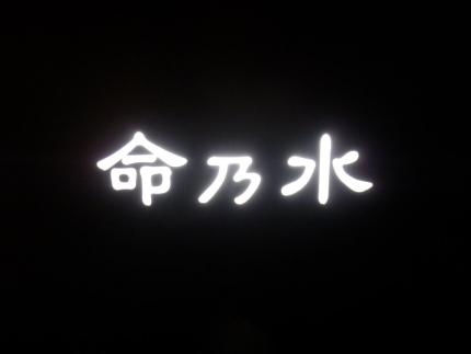 命乃水 (3)