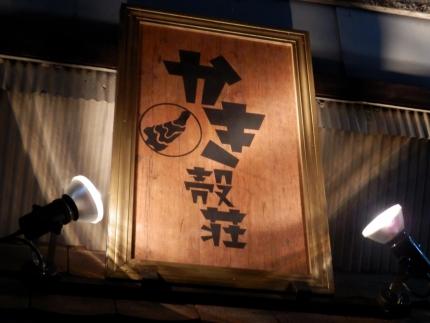 かき殻荘 (4)