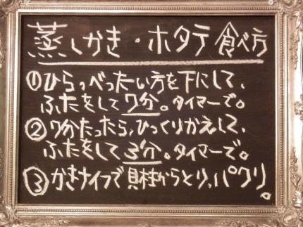 かき殻荘 (86)