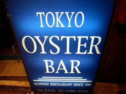 東京オイスターバー (9)