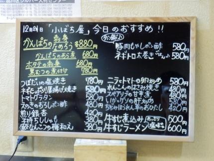 小ばち屋 (9)
