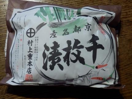 千枚漬 (1)