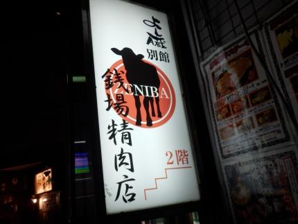 銭場精肉店 (1)