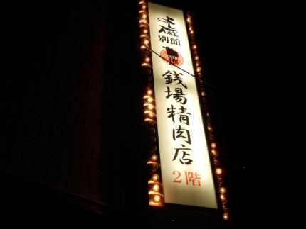 銭場精肉店 (3)