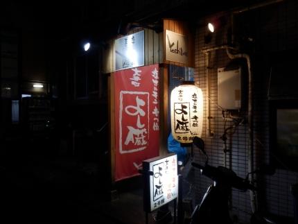 銭場精肉店 (5)