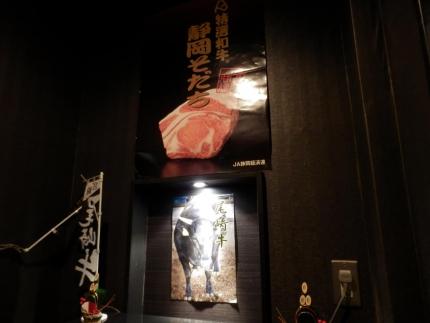 銭場精肉店 (22)