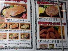 銭場精肉店 (14)