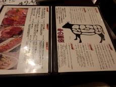 銭場精肉店 (26)