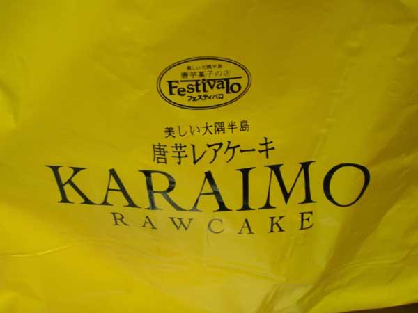 噂の黄色い袋