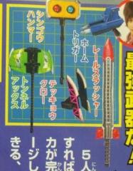 トッキュウジャーの個人武器