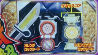 仮面ライダー鎧武ジンバーレモンアームズのベルト