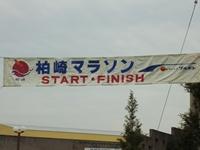 柏崎マラソン