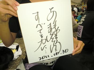 有森さんのサイン