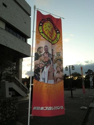 新日本プロレスの旗