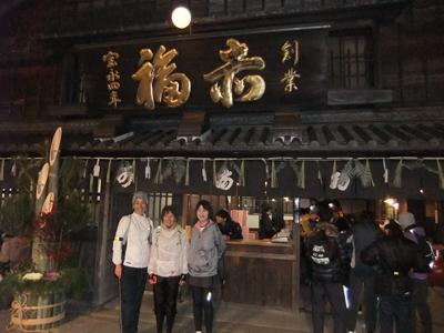 赤福前で (左から) JOEさん、すーみんさん、すみ2さん