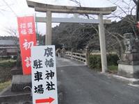 廣幡神社の鳥居