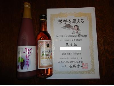 ぶどうジュース、ワイン、賞状