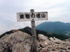 東篭ノ塔山頂から浅間山