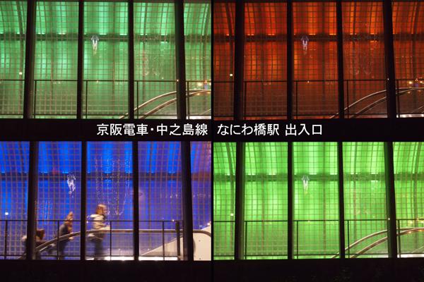 32・なにわ橋駅