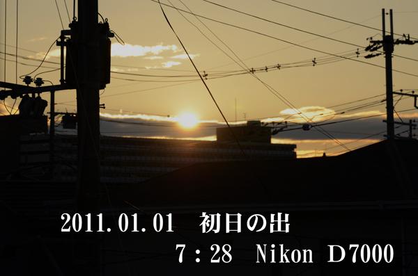 2011・初日の出