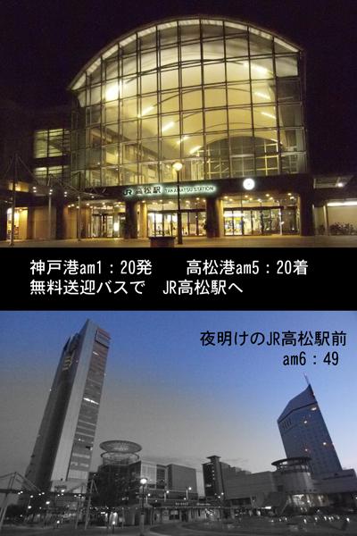 01・高松港からバスにてJR高松駅へ