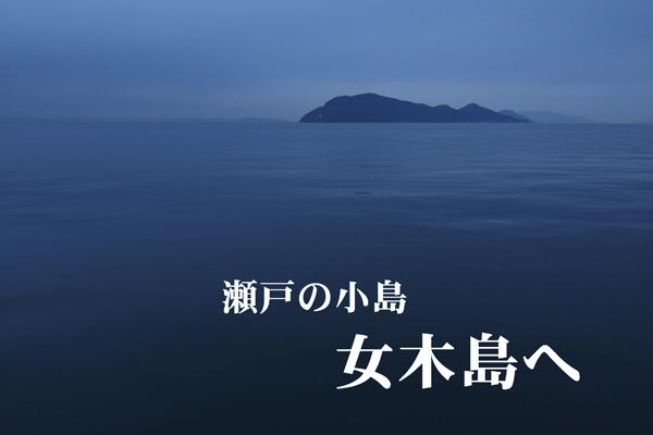03・女木島へ