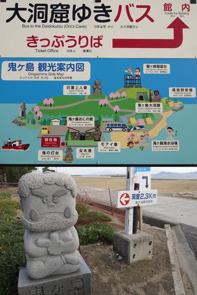 09・鬼ケ島でも有名