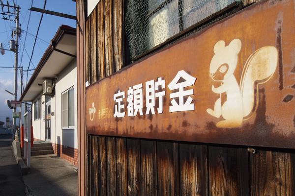 26・女木島郵便局