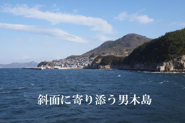 01・男木島:タイトル