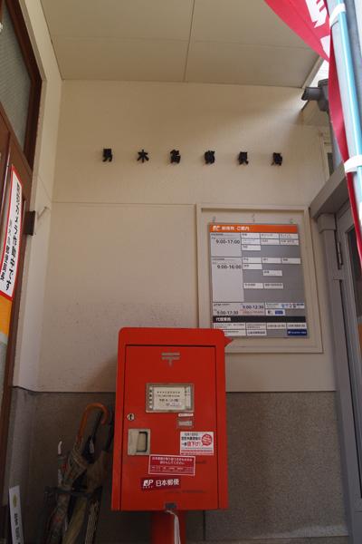30・男木島郵便局
