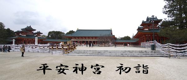 01・初詣:平安神宮
