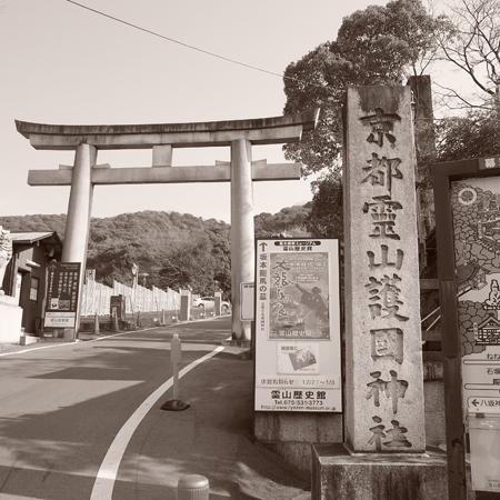 01・京都霊山護国神社