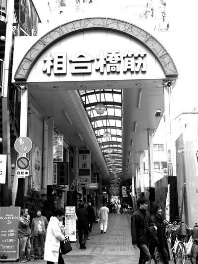 08・相合橋筋(あいあうばしすじ)商店街