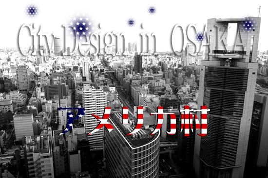 01・CityDesign:アメリカ村