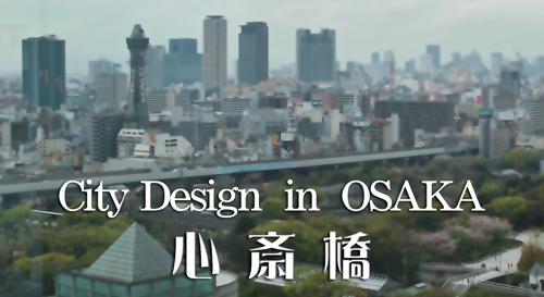 01・CityDesign心斎橋01