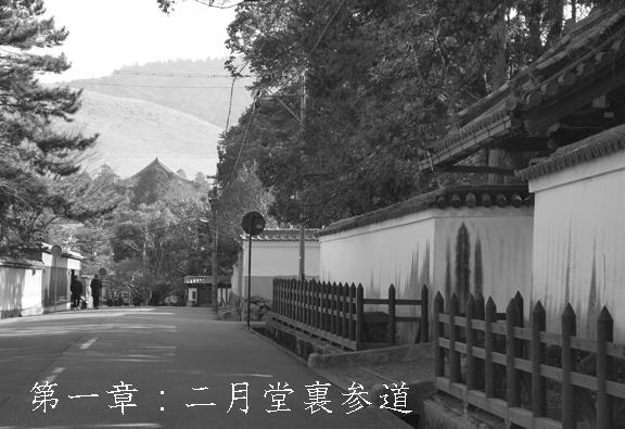 01・若草山が見える