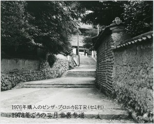 12・33年前の裏参道