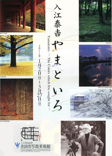 04・奈良写真美術館