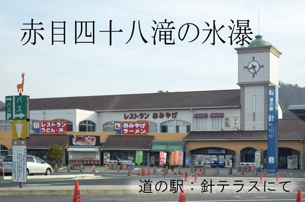 01・赤目四十八滝タイトル