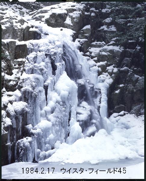 11・84.02.17の氷瀑