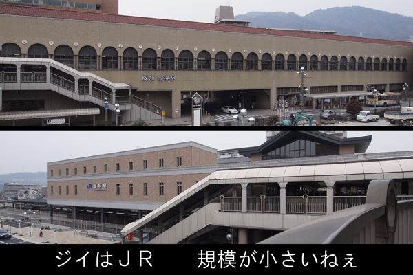 01・宝塚の駅