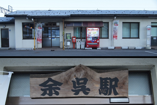 03・余呉駅