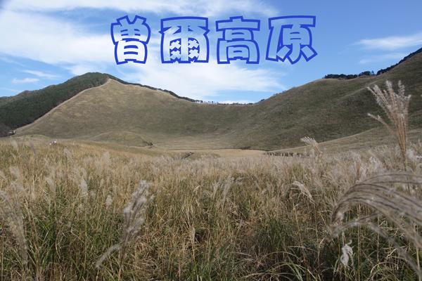 02・曽爾高原