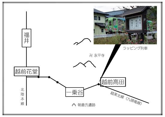18・北陸の旅:一乗谷駅
