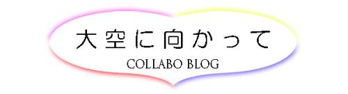 00・コラボタイトル500